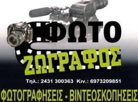 ΦΩΤΟ ΖΩΓΡΑΦΟΣ